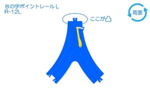 r12l_d